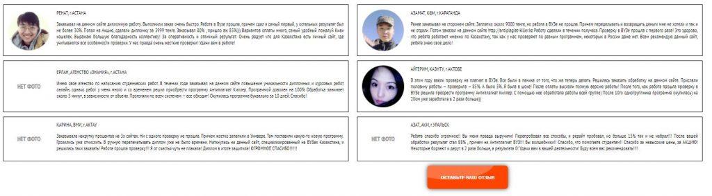 отзыв о сайте антиплагиат киллер