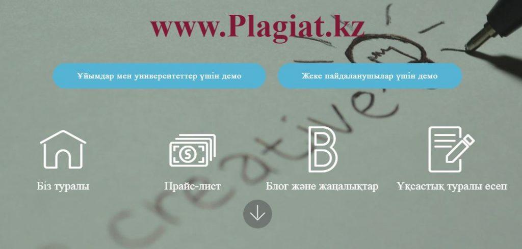 проверить антиплагиат онлайн
