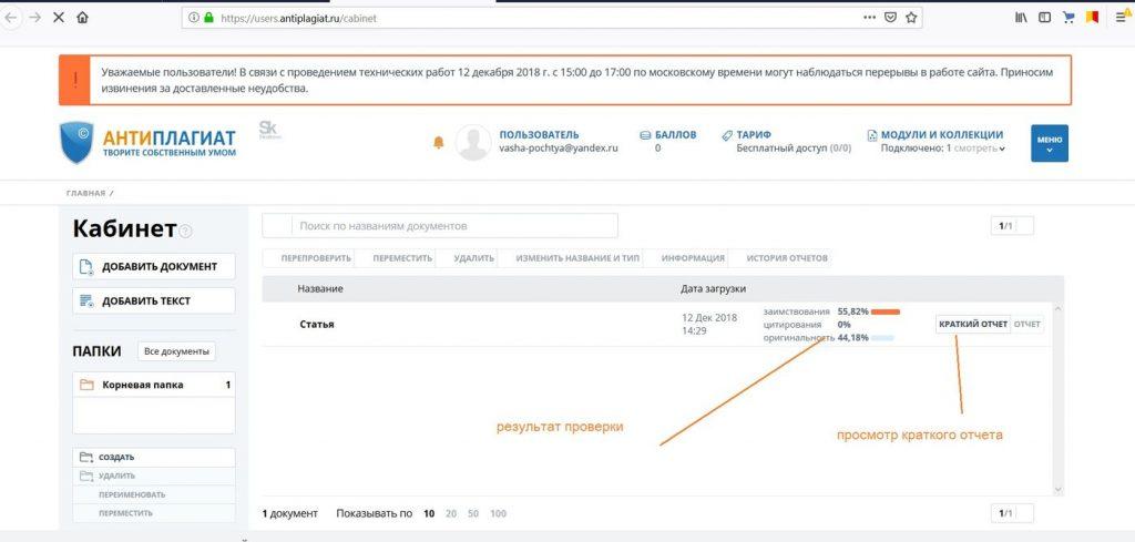 проверить уникальность текста в антиплагиат вуз