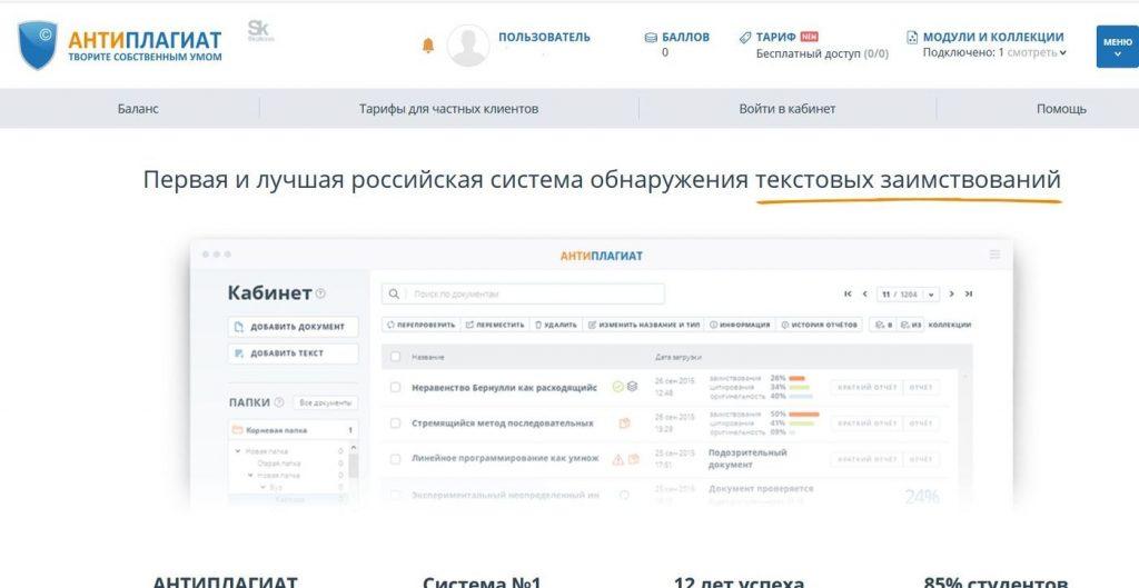 Проверить текст на казахском языке в Антиплагиат ру
