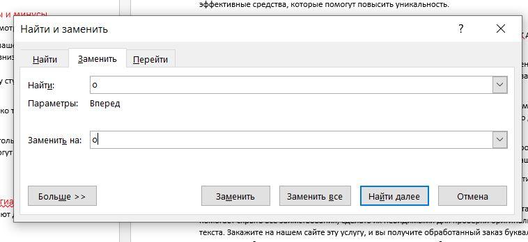 замена казахских букв в ворде