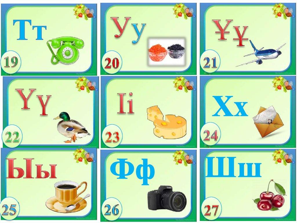 замена казахских букв