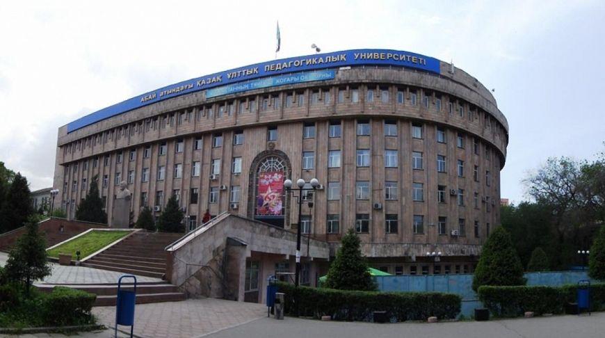 Казахский педагогический университет имени Абая