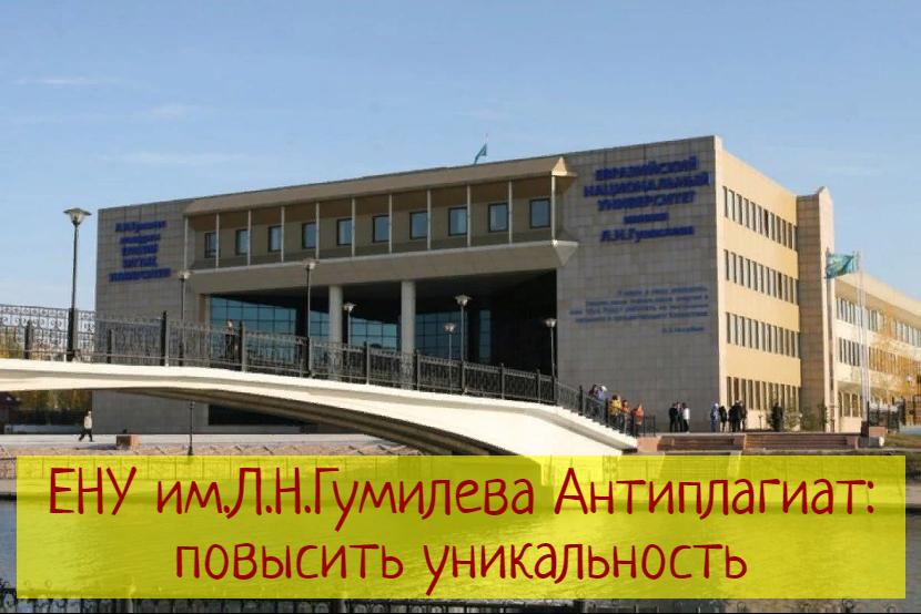 Антиплагиат ЕНУ им.Гумилева