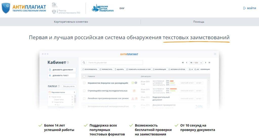 Антиплагиат ЕНУ им.Гумилева онлайн