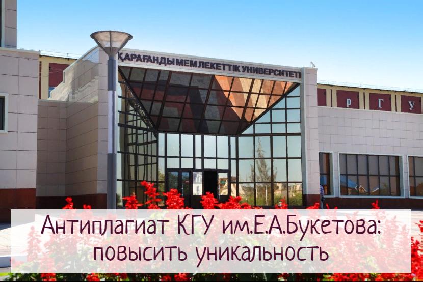 Антиплагиат КГУ им.Е.А.Букетова