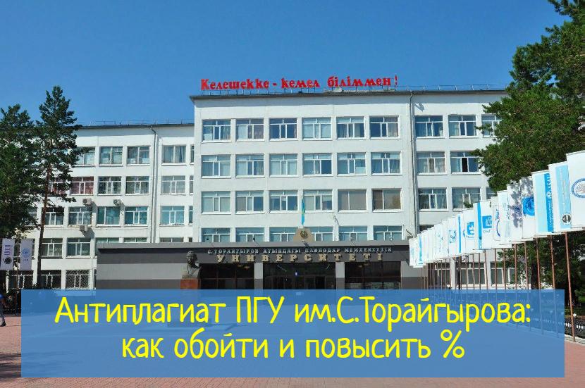 Антиплагиат ПГУ им.С.Торайгырова