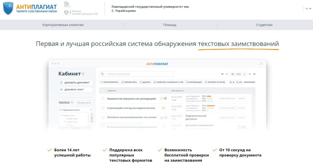 Антиплагиат ПГУ им.С.Торайгырова онлайн