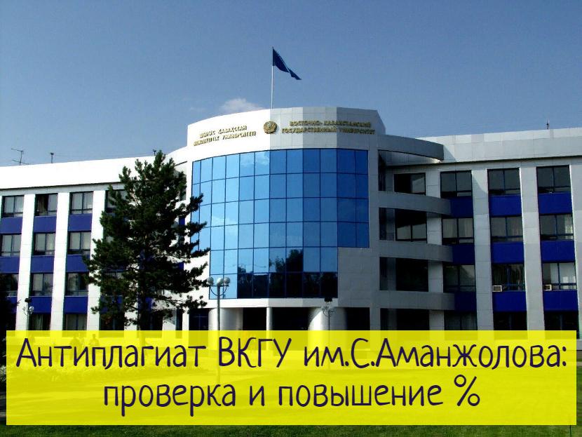 Антиплагиат ВКГУ им.С.Аманжолова