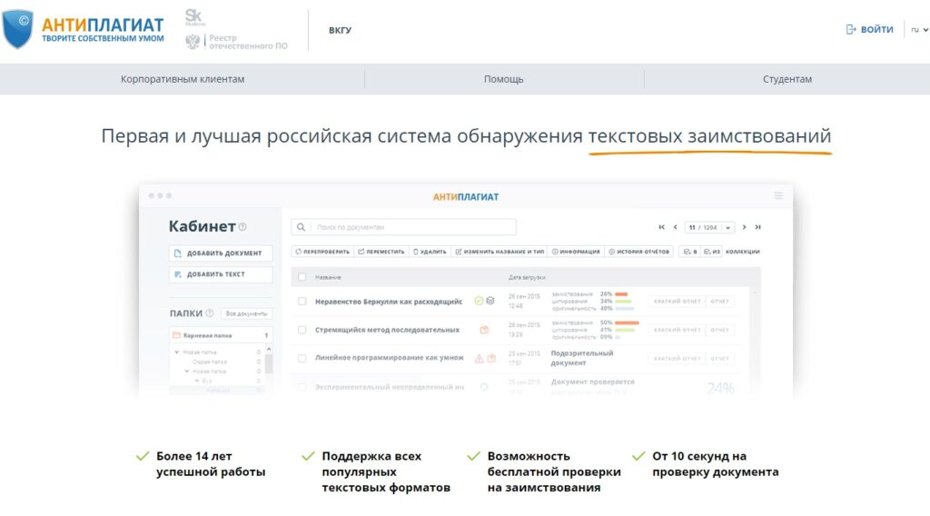 Антиплагиат ВКГУ им.С.Аманжолова онлайн