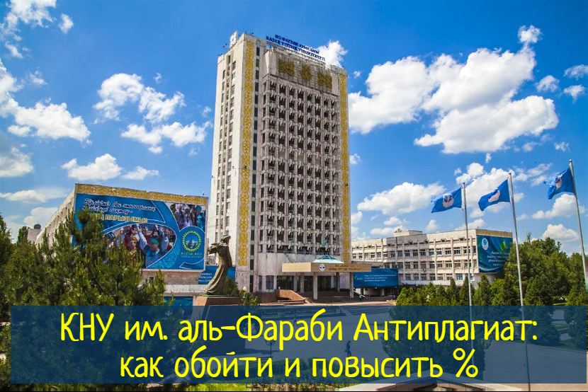 КНУ им.аль-Фараби Антиплагиат