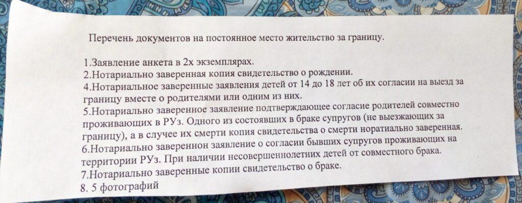 переехать в россию из казахстана на пмж