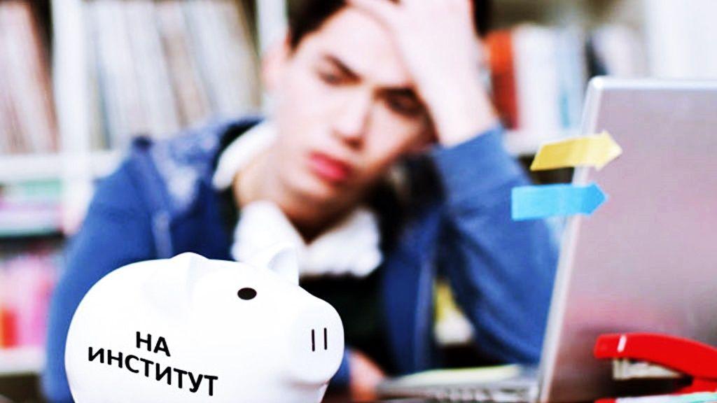 Почему не снизили цены на обучение в Казахстане