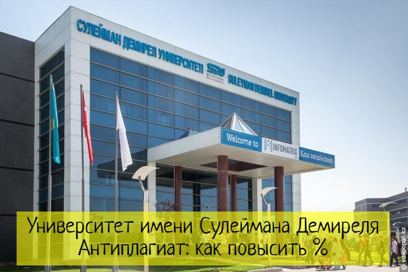 Университет им.С.Димереля Антиплагиат
