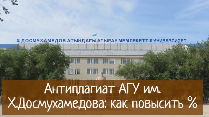 антиплагиат агу им.х.досмухамедова