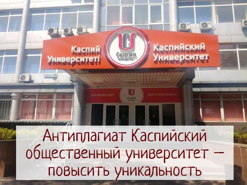 Антиплагиат Каспийский общественный университет
