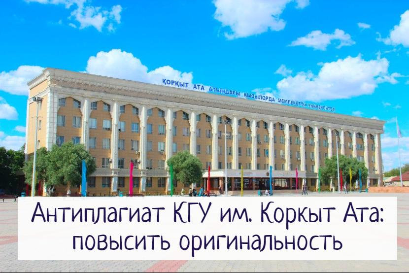 Антиплагиат КГУ им.Коркыт Ата