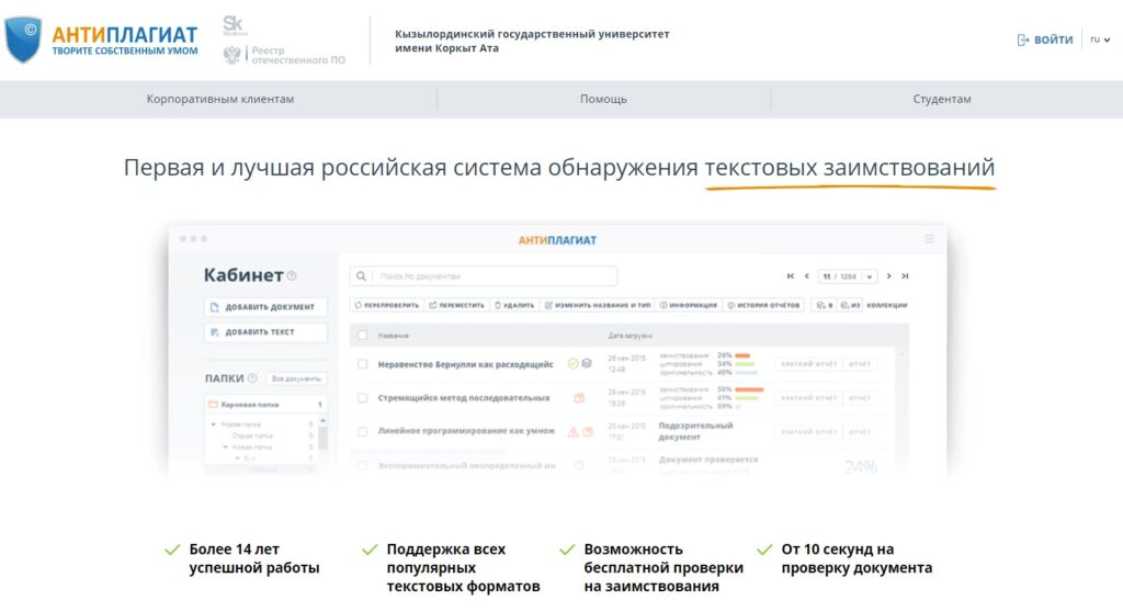 антиплагиат кгу им.коркыт ата онлайн