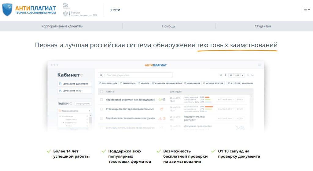 антиплагиат кгути им.ш.есенова онлайн