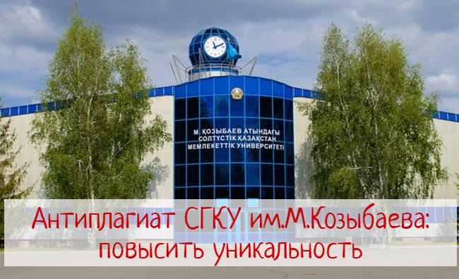 Антиплагиат СКГУ им.М.Козыбаева