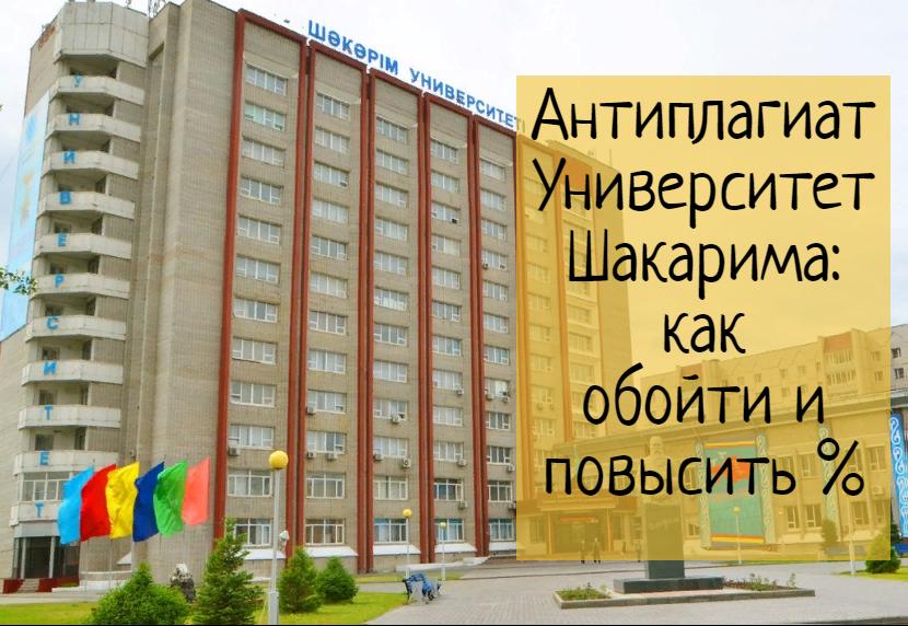 Антиплагиат Университет  Шакарима