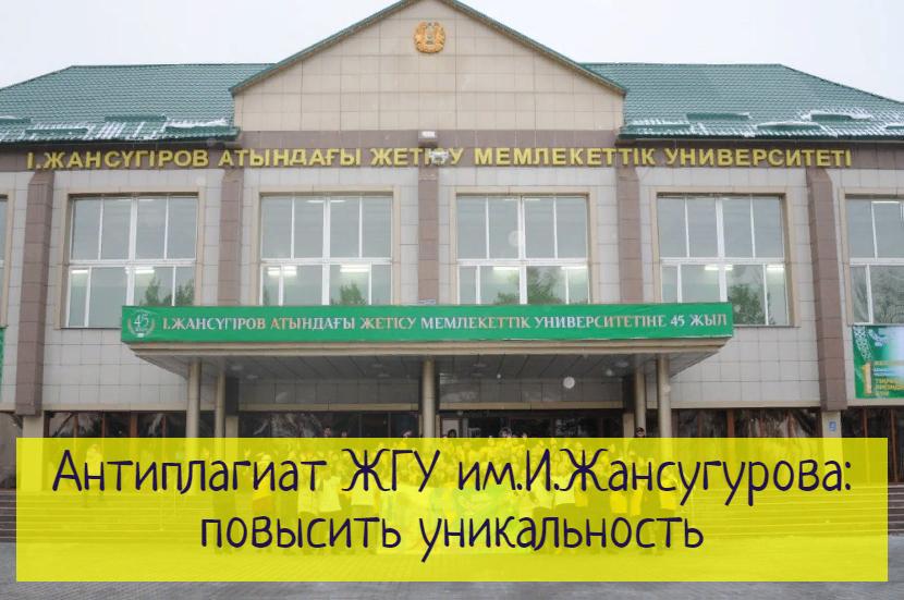 Антиплагиат ЖГУ им.И.Жансугурова
