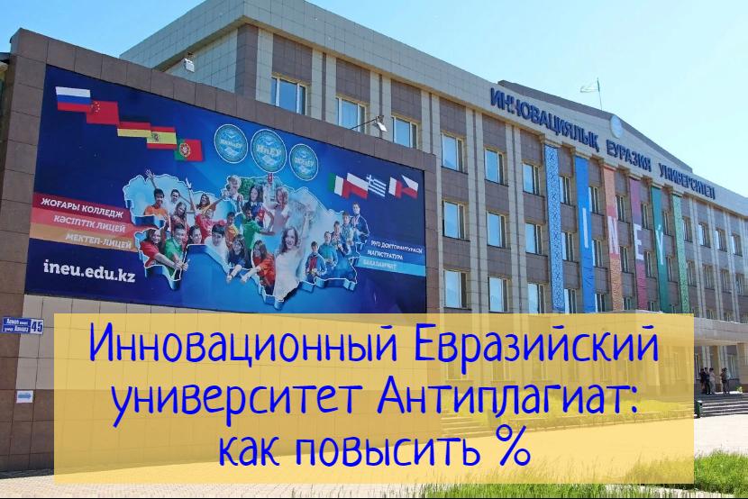Инновационный Евразийский университет Антиплагиат: как повысить%