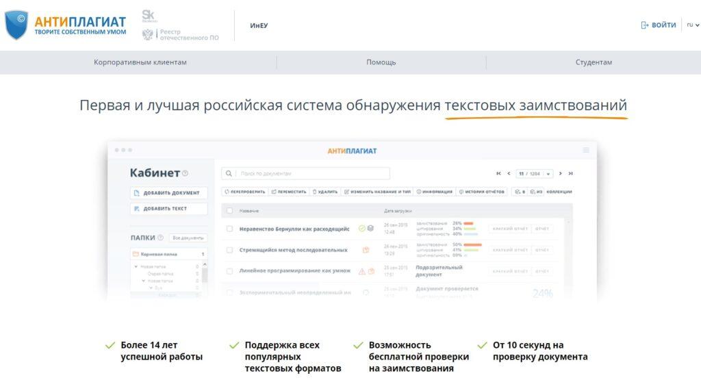 Инновационный Евразийский университет Антиплагиат онлайн