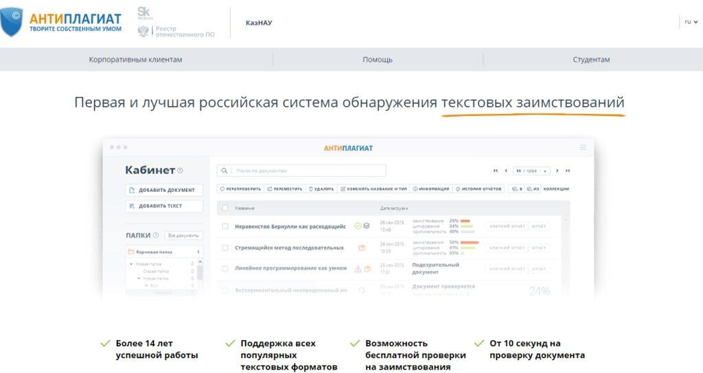 Антиплагиат КазНАУ онлайн