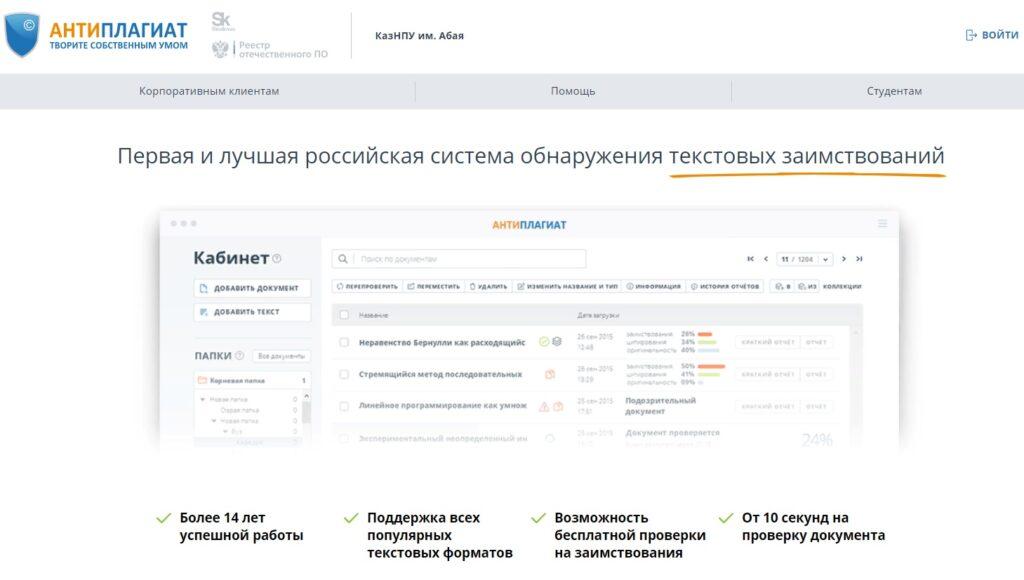 Антиплагиат КНПУ им.Абая онлайн