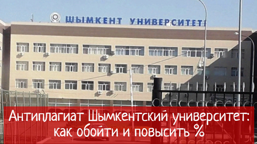 антиплагиат шымкентский университет