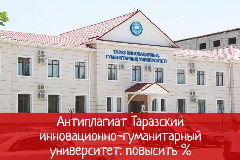 Антиплагиат Таразский инновационно-гуманитарный университет