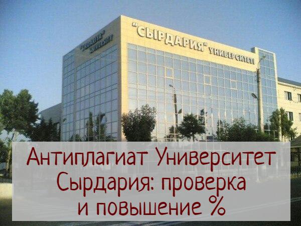 Антиплагиат Университет Сырдария