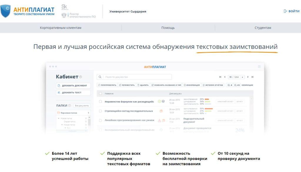 Антиплагиат Университет Сырдария онлайн
